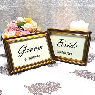 結婚式 ウェルカムボード  受付サイン ゴールド(ウェルカムボード)