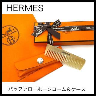 Hermes - HERMES エルメス バッファローホーン コーム&ケース くしセット 櫛