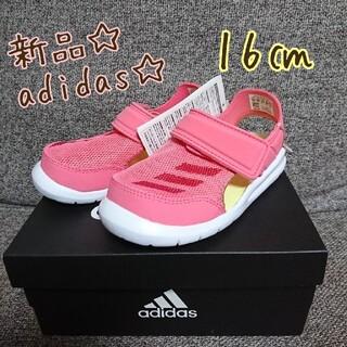アディダス(adidas)の16㎝ 新品 adidas キッズ サンダル シューズ ピンク     (サンダル)