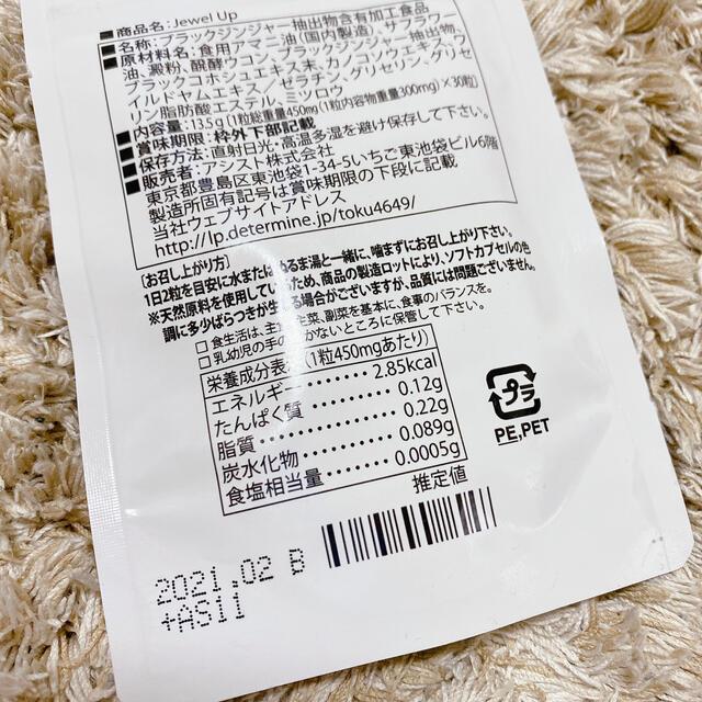 ジュエルアップ コスメ/美容のボディケア(その他)の商品写真