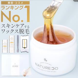 NATURECO ナチュレコ 脱毛ワックス(脱毛/除毛剤)