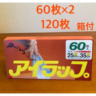 イワタニ(Iwatani)の【新品未使用】アイラップ 60枚入×2個 120枚(調理道具/製菓道具)