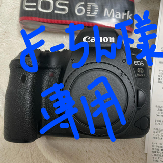 Canon - よーちんさま専用 Canon 一眼レフ EOS 6D Mark II ボディー