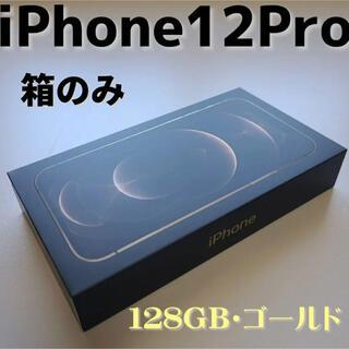 アップル(Apple)の【空箱】iPhone12Pro【128G・ゴールド】(iPhoneケース)