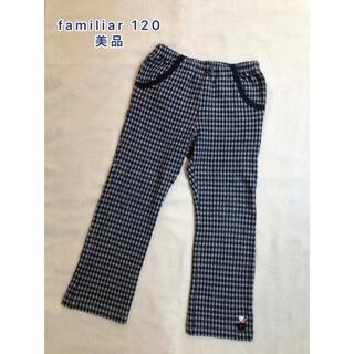 familiar - familiar ファミちゃん刺繍チェックパンツ  120  美品