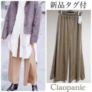 チャオパニック(Ciaopanic)の❃半額以下❃【新品タグ付】Ciaopanicベロアワイドパンツ❃ベージュ(カジュアルパンツ)