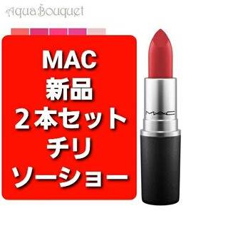 MAC - 激安!2本セット 新品 チリ ソーショー MACリップ