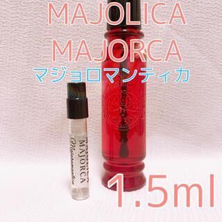 マジョリカマジョルカ(MAJOLICA MAJORCA)のマジョリカマジョルカ マジョロマンティカ 1.5ml(香水(女性用))