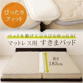 すきまパッド マットレス ベッドパッド 布団 隙間パッド ホワイト(その他)