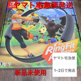 ニンテンドウ(任天堂)のリングフィットアドベンチャー 任天堂スイッチ Switch  専用ソフト(家庭用ゲームソフト)