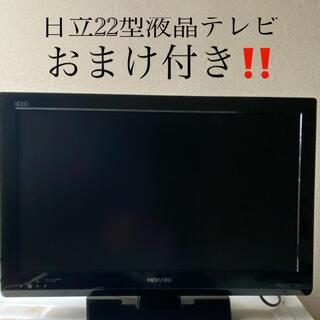 ヒタチ(日立)の日立 液晶テレビ L22 H 07 おまけ付き‼️(テレビ)