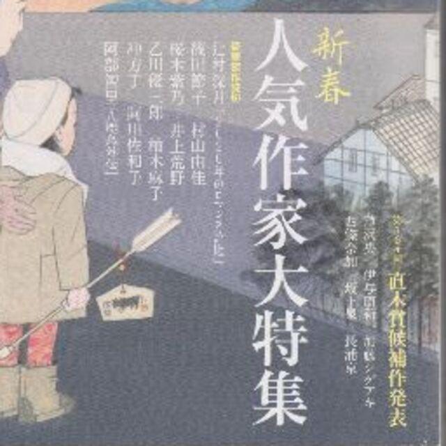 直木賞候補作 オール読物2021年1月号 エンタメ/ホビーの雑誌(文芸)の商品写真