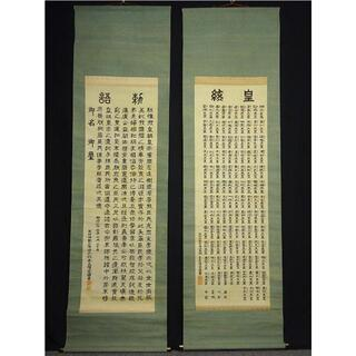 掛軸2本セット 奈良蠖堂『日本皇統 教育勅語』絹本 共箱付 掛け軸 a10259(書)