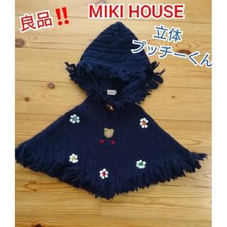 mikihouse - 良品‼️ミキハウス 立体プッチーくん♪ニットポンチョ/ケープ☆サイズフリー
