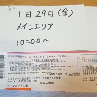 アムールデュショコラ 入場券 チケット メインエリア会場(その他)