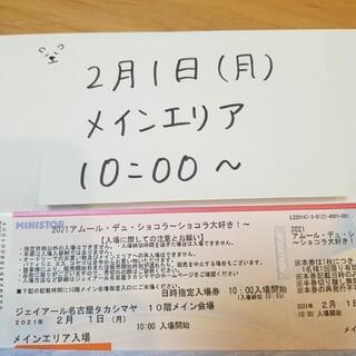 アムールデュショコラ 入場券 メインエリア 10時 チケット(その他)