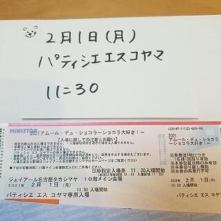 アムールデュショコラ チケット 入場券 コヤマ(その他)
