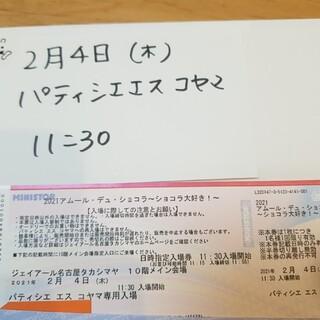 アムールデュショコラ 入場券 チケット コヤマ バレンタイン(その他)