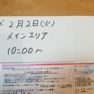 アムールデュショコラ メインエリア 10時 チケット 入場券(その他)