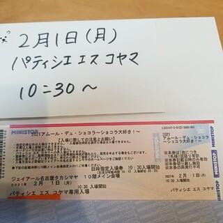 アムールデュショコラ 入場券 チケット コヤマ(その他)