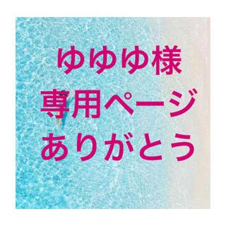 スナイデル(snidel)のゆゆゆ様専用ページワンピースブラック(ロングワンピース/マキシワンピース)