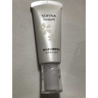SOFINA - 花王ソフイーナボーテ 夜の美白濃密乳液  とてもしっとり