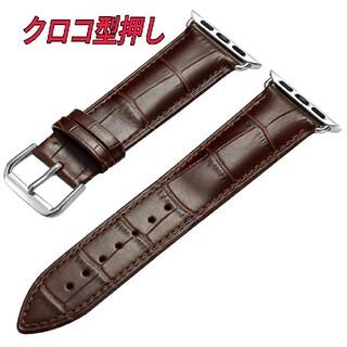 Apple Watch レザー バンド 42/44mm クロコ型押し ブラウン(レザーベルト)