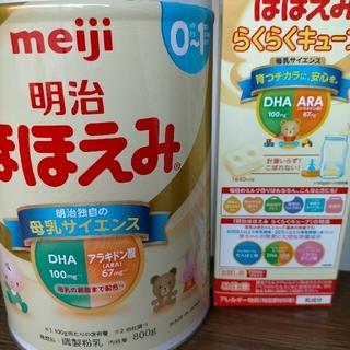 meiji 粉ミルク ほほえみ 800gラクラクキューブ1箱