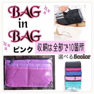 大人気☆整理上手♪バッグインバッグ ピンク インナーバッグ 収納 整頓(メイクボックス)