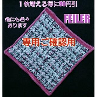 FEILER - ✨ FEILER ✨ フェイラー ハンカチ チェック 白 ピンク グレー