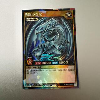 遊戯王 - ラッシュレア 青眼の白龍 ブルーアイズホワイトドラゴン
