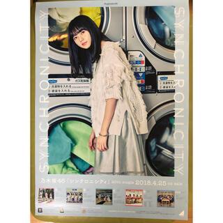 乃木坂46 - 乃木坂46 【齋藤飛鳥・シンクロニシティ】B2サイズポスター