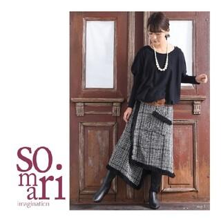 somariロングスカート