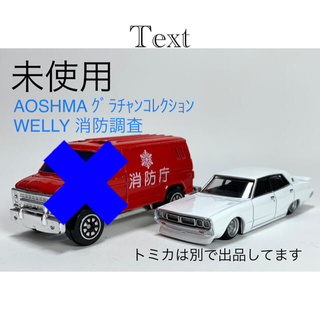 AOSHIMA - 希少!! [WELLY、AOSHIMA] 2台setです。