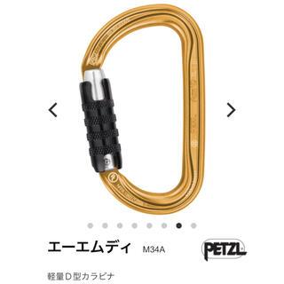 ペツル(PETZL)のAMD5個トライアクトロック【ザキ's shop様専用】(登山用品)