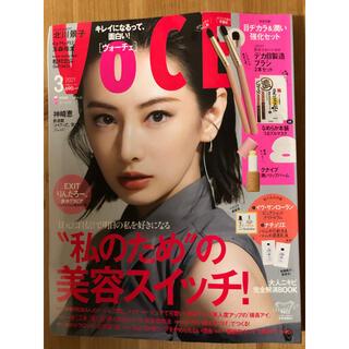 コウダンシャ(講談社)のVOCE 3月号 雑誌のみ(美容)