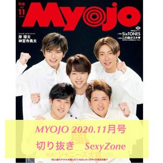 セクシー ゾーン(Sexy Zone)の『SexyZoneのみ』myojo 2020.11月号(音楽/芸能)