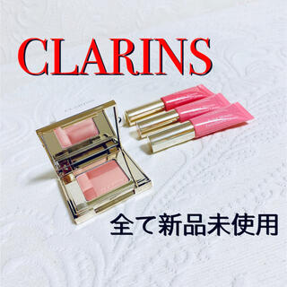 クラランス(CLARINS)の【新品未使用】 7,200円相当 → 5,000円 クラランスお買い得セット(リップグロス)