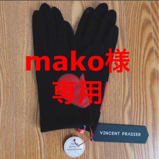 スマホ対応ハート手袋 ブラック