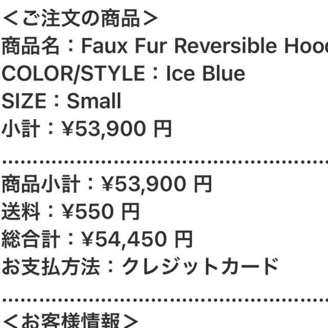 Supreme(シュプリーム)のSupreme Faux Fur Jacket シュプリーム ファー ジャケット メンズのジャケット/アウター(ブルゾン)の商品写真