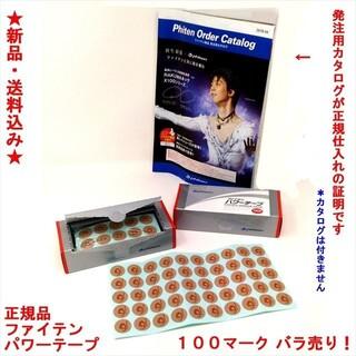 100マーク バラ売り・送料込み■ファイテン パワーテープ 正規品 羽生 テープ