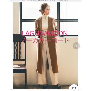 ラグナムーン(LagunaMoon)の【LAGUNAMOON】ノーカラーロングコート M(ロングコート)
