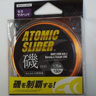 磯フカセ用ライン アトミックスライダー(セミサスペンド)1.75号-150M(釣り糸/ライン)