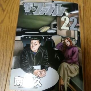 コウダンシャ(講談社)のザ ファブル22(青年漫画)