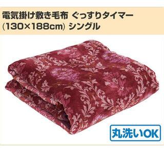 ヤマゼン(山善)の山善(YAMAZEN) 電気掛け敷き毛布 ぐっすりタイマー シングル レッド(電気毛布)