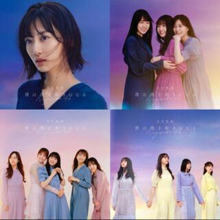 ノギザカフォーティーシックス(乃木坂46)の乃木坂46 CD 僕は僕を好きになる 初回限定盤 全タイプ 4枚セット(アイドルグッズ)