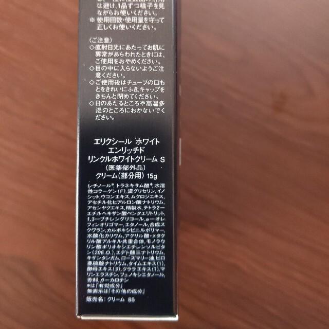 ELIXIR(エリクシール)のELIXIR エリクシール ホワイト エンリッチド リンクルホワイトクリーム S コスメ/美容のスキンケア/基礎化粧品(アイケア/アイクリーム)の商品写真