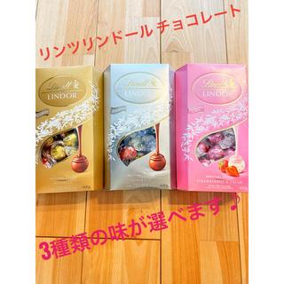 Lindt - リンツ リンドール チョコレート 8種類からお好きな3種類選べます!24個