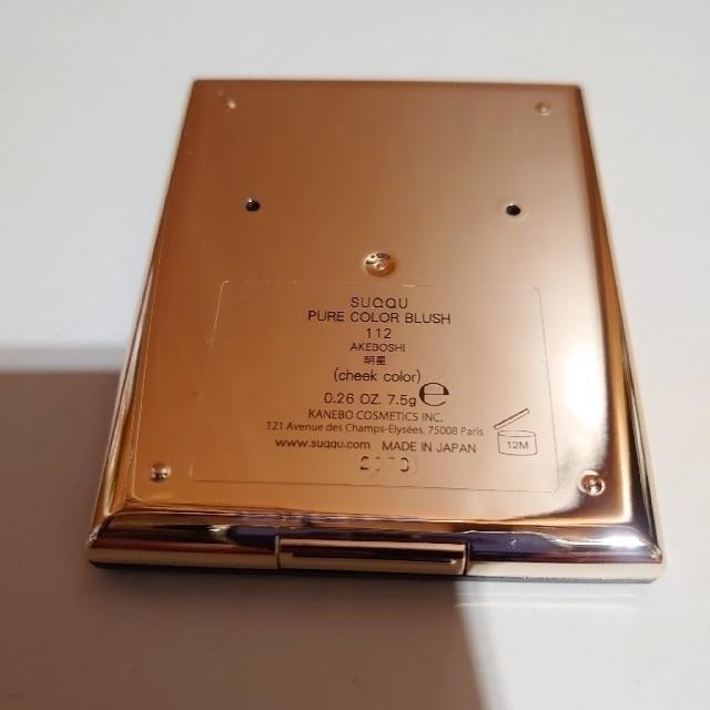 SUQQU(スック)のSUQQU スック チーク ブラッシュ 明星 112 UK限定 コスメ/美容のベースメイク/化粧品(チーク)の商品写真