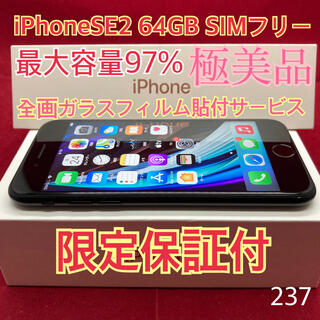 Apple - SIMフリー iPhoneSE2 64GB ブラック 極美品 限定保証付
